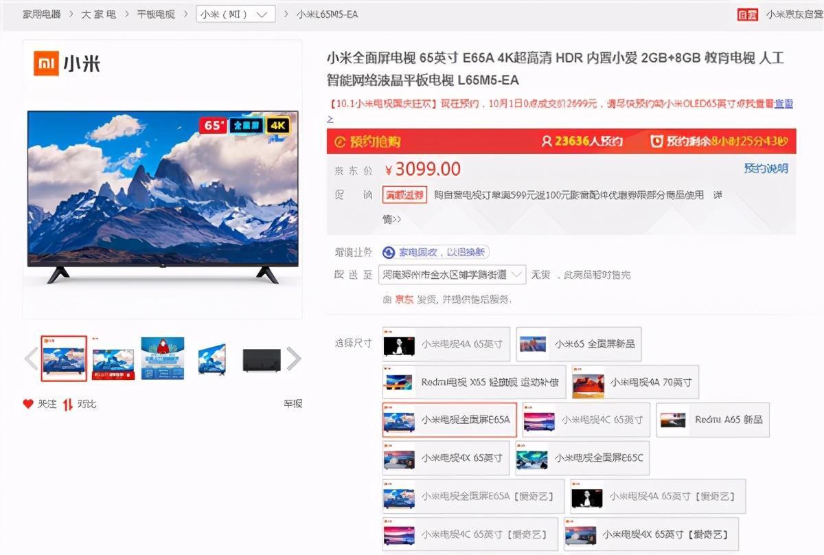 小米全面屏电视65英寸开售;新款奥德赛日版官图发布