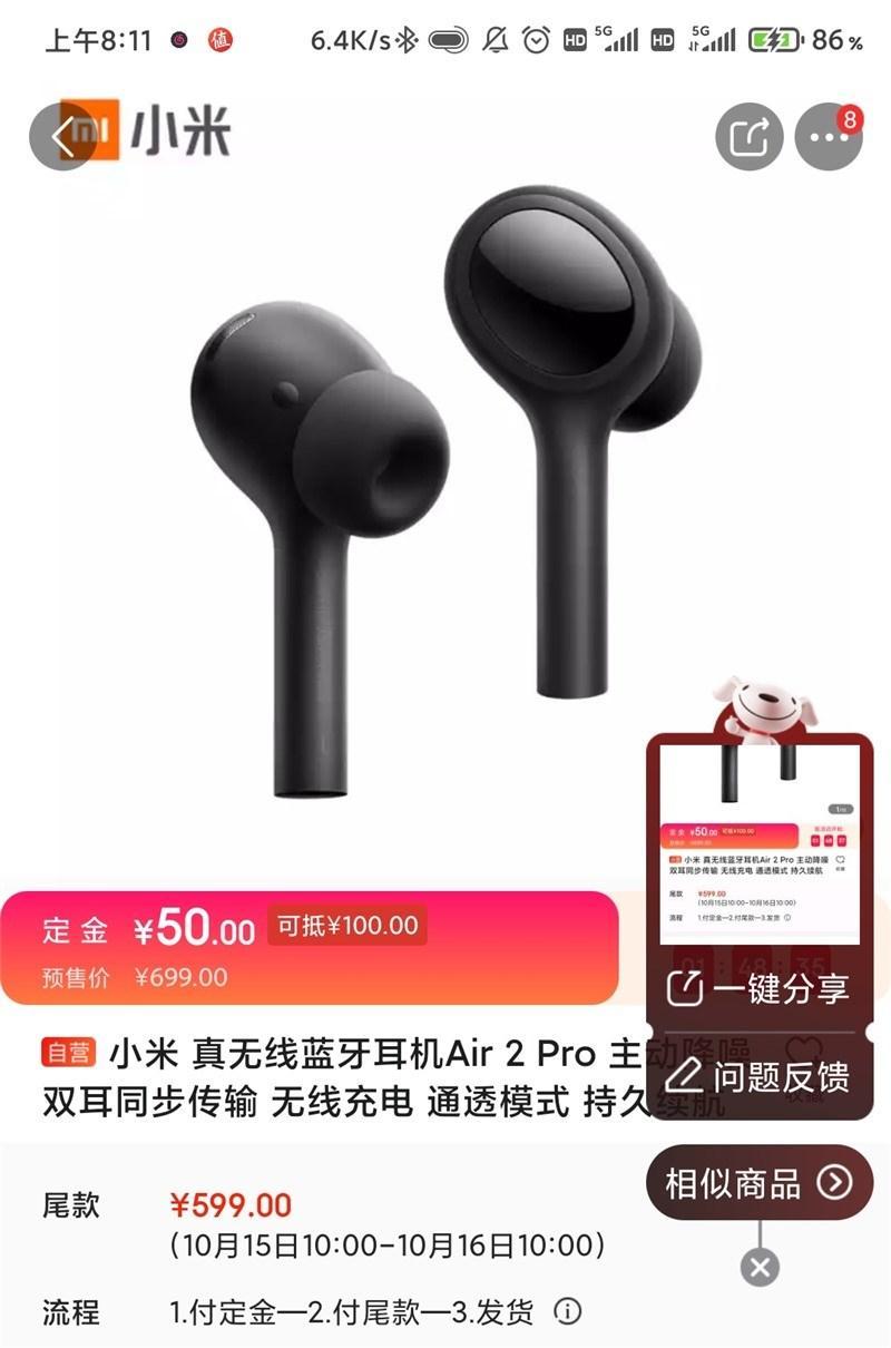 三星A42手机发布;小米真无线降噪耳机Air 2 Pro预售