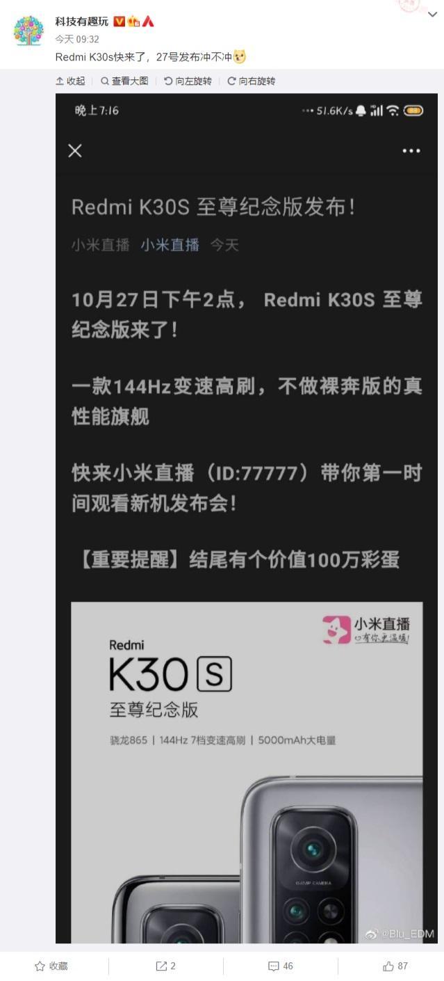 Redmi K30S至尊纪念版月底发布;佳明新品悄然推出
