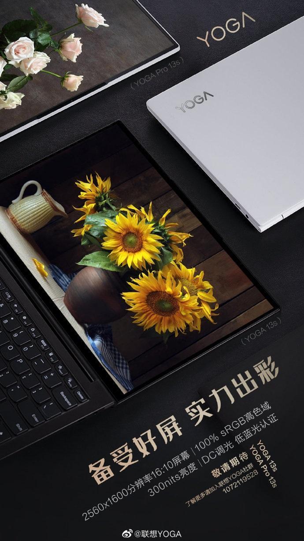 联想YOGA Pro 13s公布;新款Y9000X开卖
