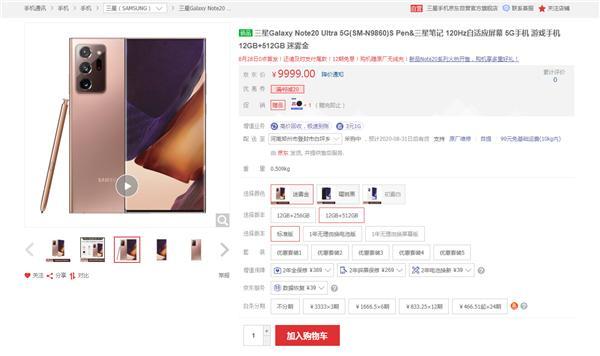 Note 20 Ultra首销;小米第三代屏下相机技术发布