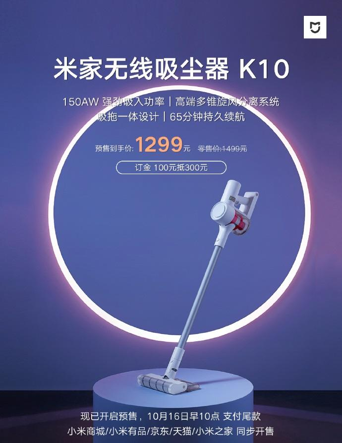 Redmi A65智能电视开卖首销;米家无线吸尘器K10发布