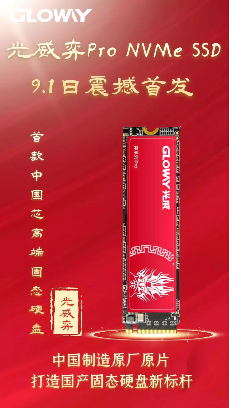 100%中国芯又一大作!光威弈Pro NVMe SSD发布,国外大厂不敢再停电