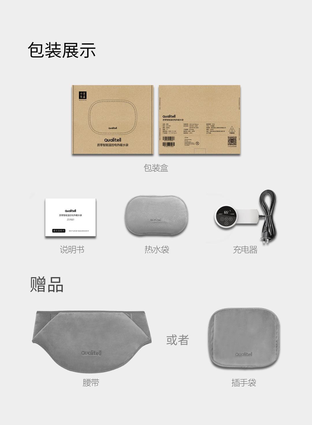 """小辣椒X50 Pro""""致敬""""vivo;有品开卖智能暖水袋"""