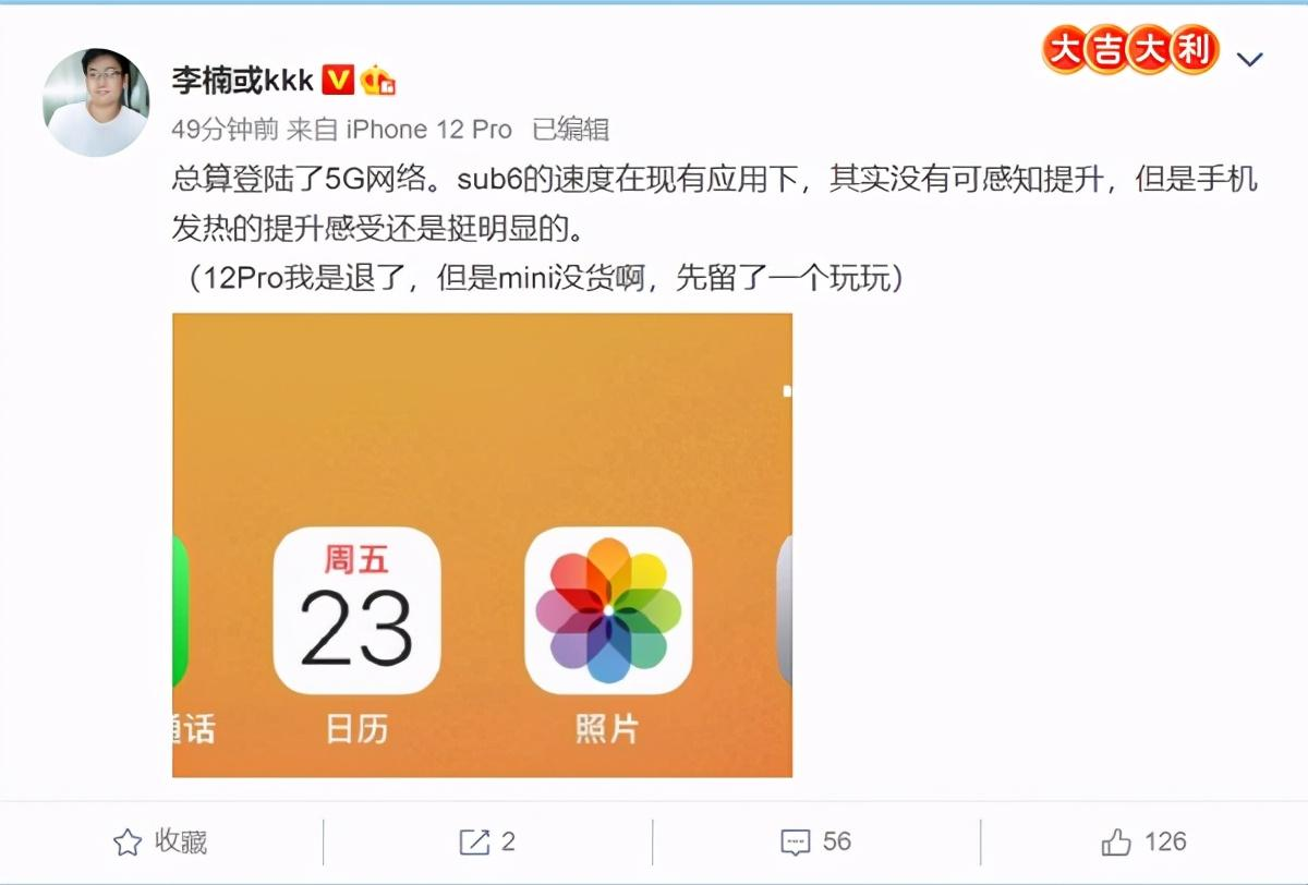 小米快速液晶显示器预售;李楠提爱疯12Pro;余承东暗讽苹果