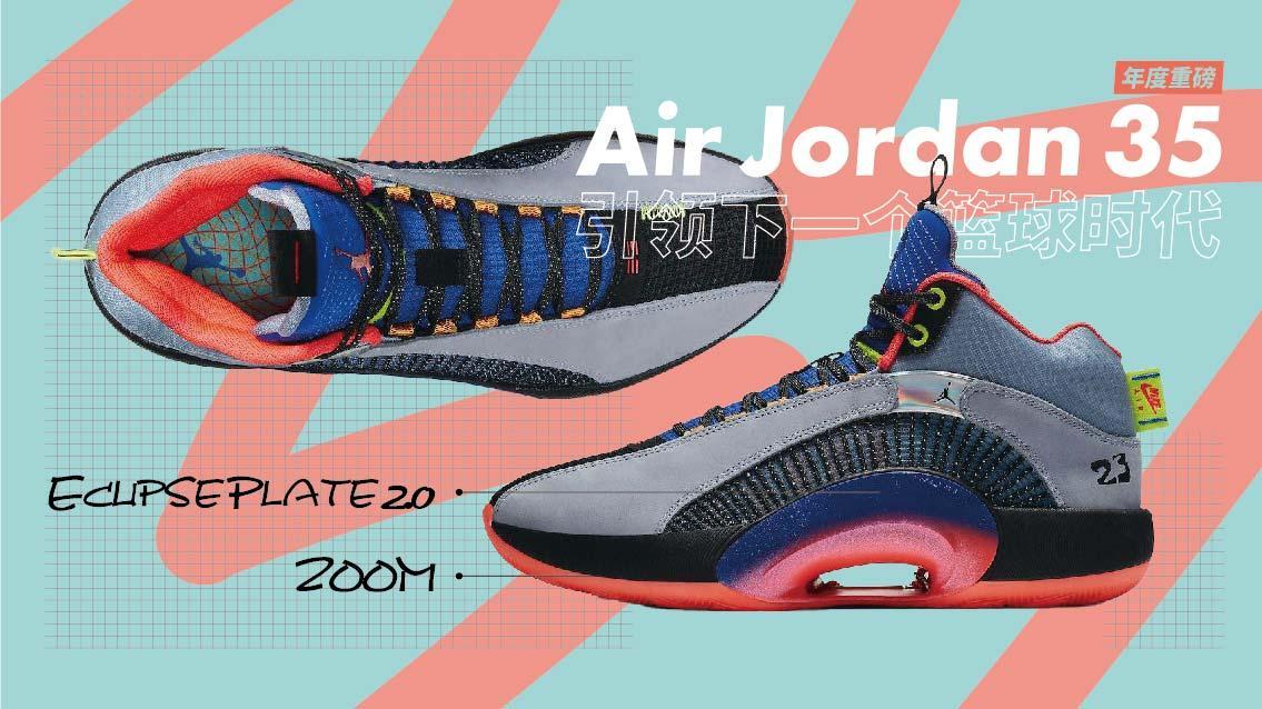 年度重磅Air Jordan 35,引领下一个篮球时代