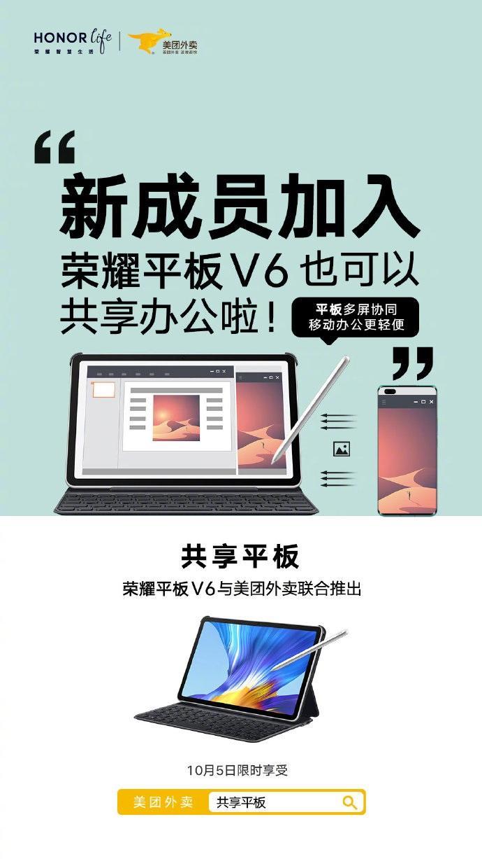 荣耀与美团推出共享平板;一加8T真机照泄露