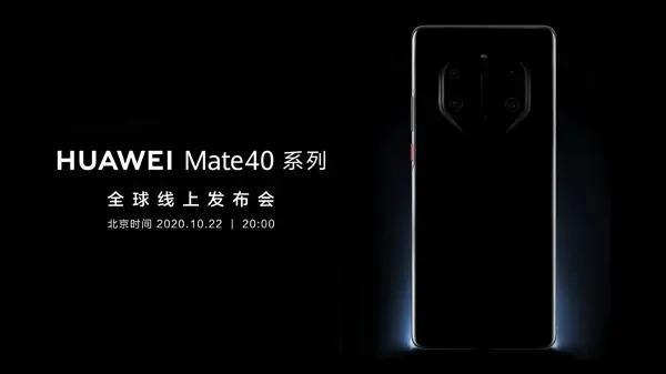 华为Mate 40系列后置六摄,保时捷成香饽饽与多家企业合作