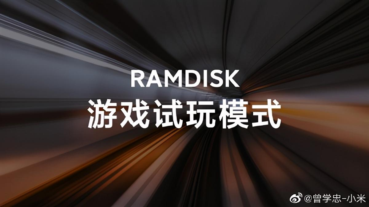 小米公布RAMDISK试玩模式;全球消费电子市场品牌占比公布