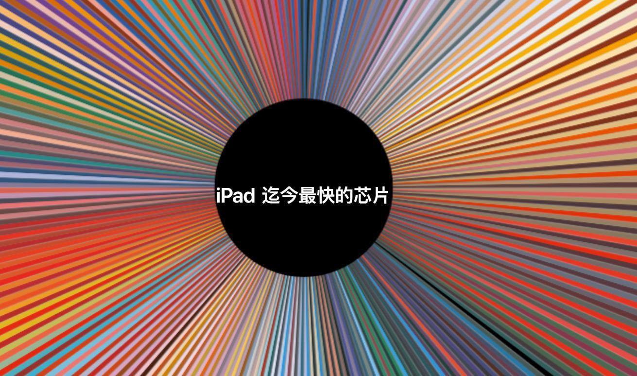 """小米高管""""神吹""""iPad Air 4;以后手机不会增充电器了"""