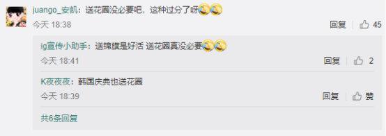 SKT粉丝给T1大楼送花圈 附言:SKT已经死了 T1就是个娱乐公司