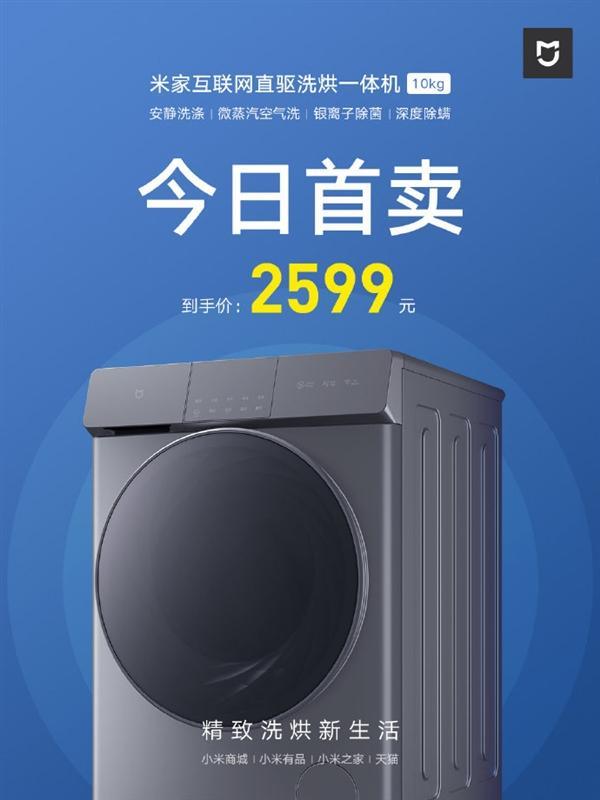 vivo X50 Pro+定制版预售;米家高端洗烘一体机首卖