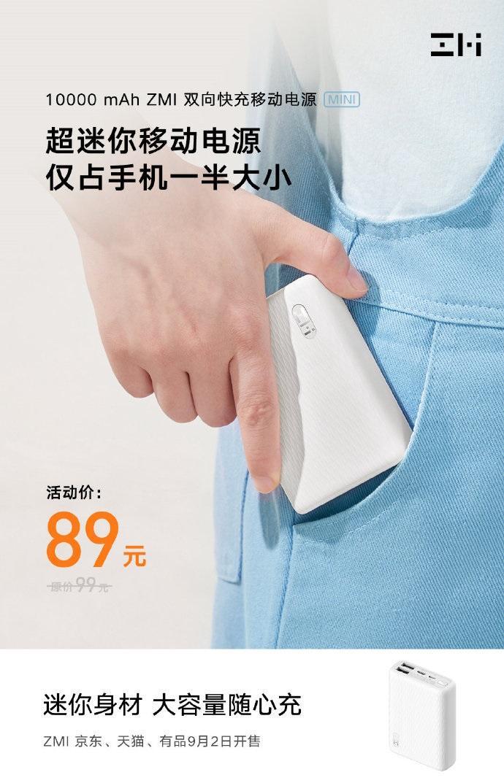 紫米MINI移动电源开卖; 联想YOGA 9i官方高清图赏