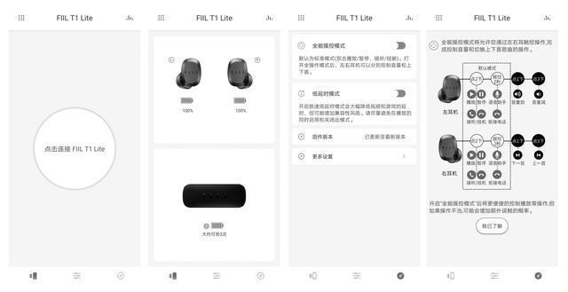 不仅续航给力,FIIL T1 Lite真无线运动蓝牙耳机连接更稳定