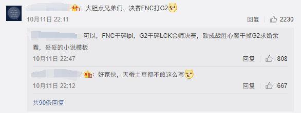 抗韩奇侠G2被奖励三个LCK队伍 官推:谢谢你Ning人