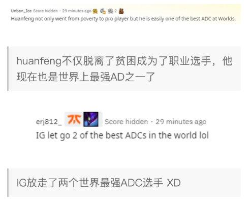 SN战胜JDG后各大赛区观众热评 iG放走了两个世界最强AD