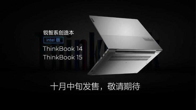 ThinkBook发布多款新品:除了笔记本还有配件及周边产品