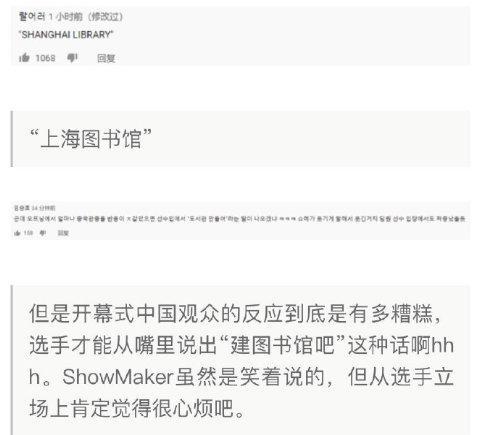"""""""上海图书馆""""成新梗 DWG选手登台无喝彩 现场观众被指不尊重选手"""