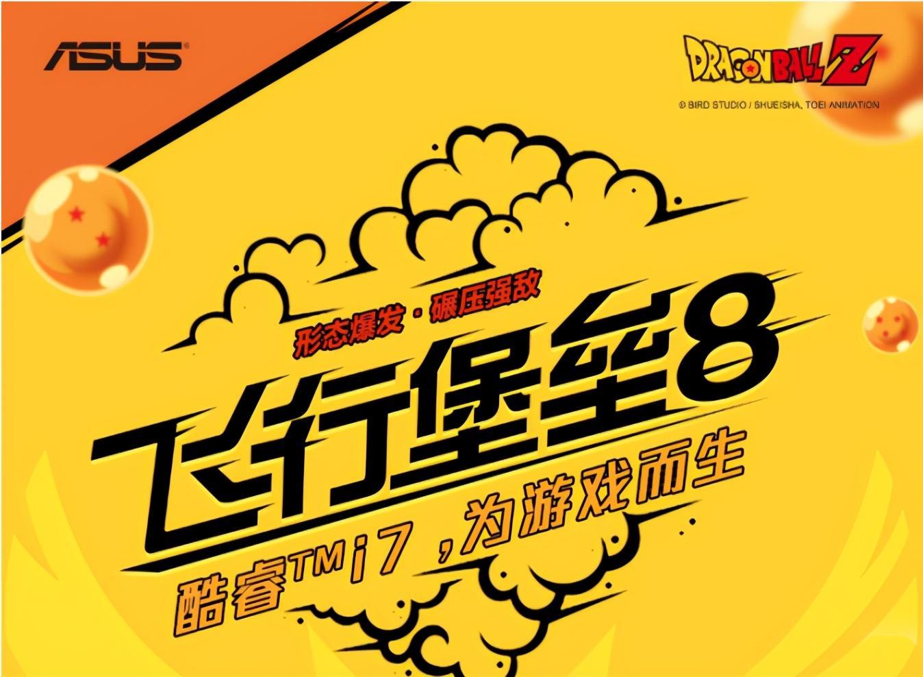 飞行堡垒8龙珠联名版发布;群晖DS1621+发布