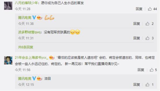 Xinyi直播宣布退役 网友祝福:愿你成为自己人生永远的首发