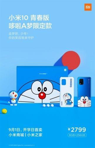米家液晶小黑板20寸版开卖;随手吸尘器、哆啦A梦手机明天开售