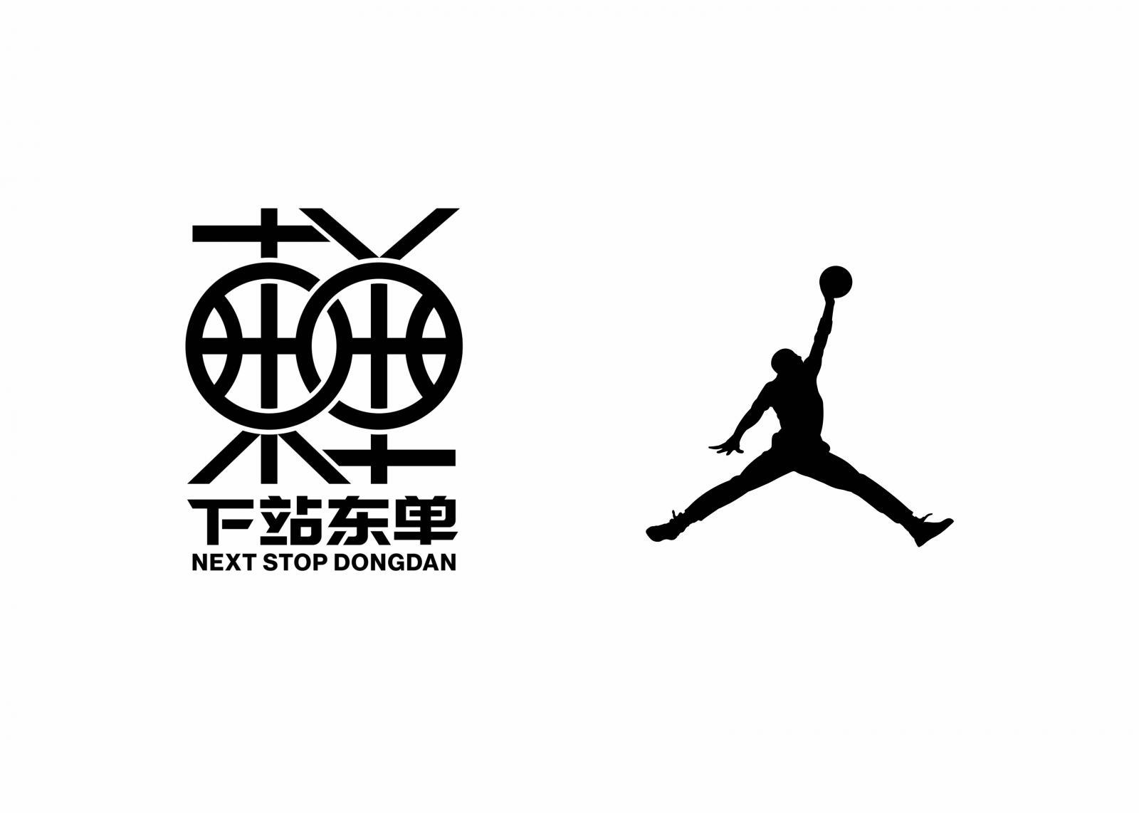 下站东单——JORDAN品牌联手吴悠开启街球赛新篇章