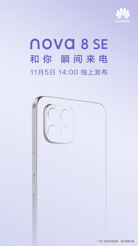 华为nova 8 SE官宣、vivo V20 SE发布