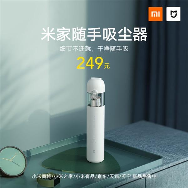 米家高端洗烘一体机预售;随手吸尘器正式开售