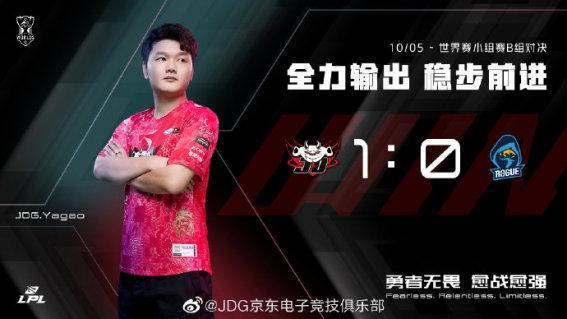 牙膏Zoom发挥亮眼 JDG战胜RGE拿下小组赛第二胜