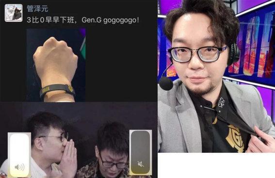 GEN惨遭G2零封出局 死忠粉管泽元微博成世界名画!