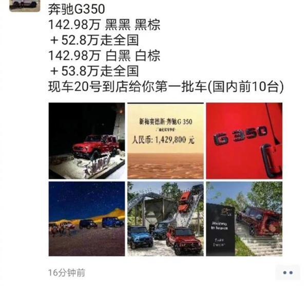 米家智能保管箱发布;2.0T奔驰G加价五十万开卖