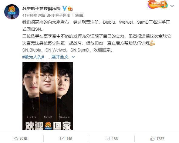 V5三名租借选手正式回归SN 网友为小东北感到可惜