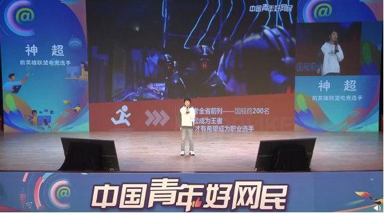 神超登上共青团中央节目并出席演讲 粉丝直呼:有排面