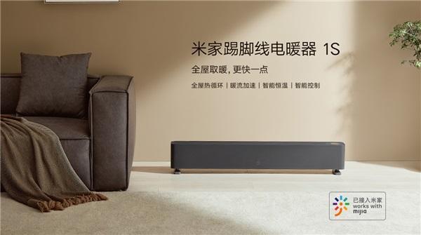 小米新3级空调、踢脚线电暖器1S、无线充电宝30W发布