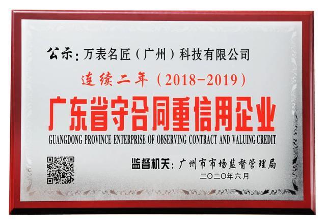 喜讯!万表名匠再获广东省守合同重信用企业称号