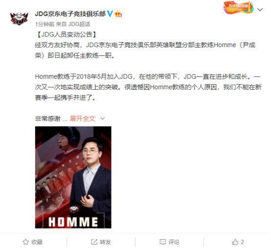 JDG官宣Homme教练正式离队 明年的JDG该何去何从?