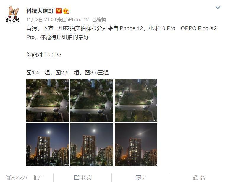 iPhone 12夜景拍照实测:对比小米OPPO高下立判