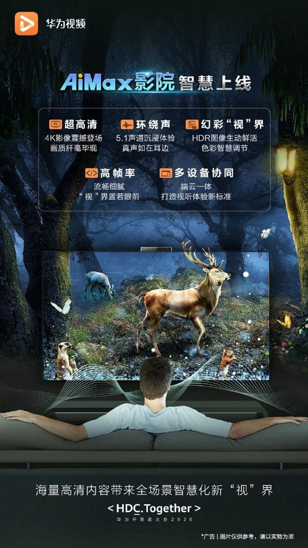 华为智慧屏AiMax影院上线;GoPro Hero 9明天发