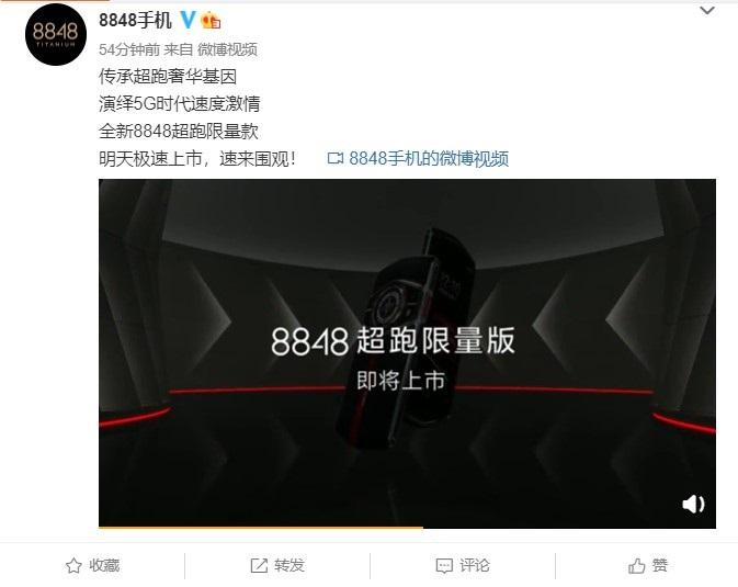 华硕ZenFone 7系列发布;8848要发新机