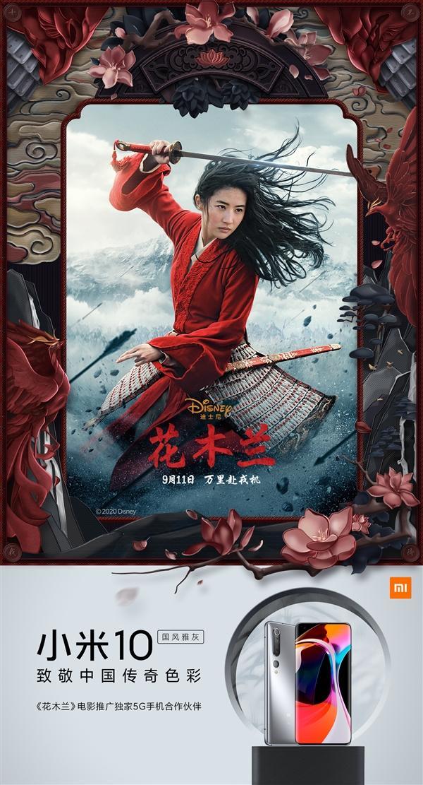 小米10独家赞助美版《花木兰》;华为高管退休离职 去向已定?