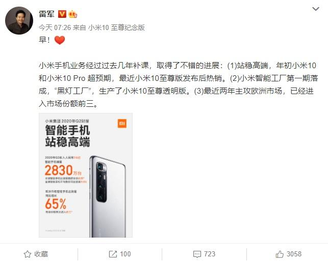 欧洲手机市场将由小米接管;中国无线耳机市场份额排行公布