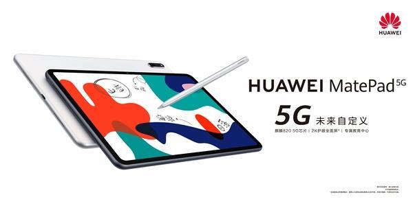 iPhone 12或将于10月30日发布;华为5G平板开卖