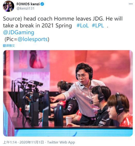 知名韩媒爆料 JDG主教练Homme新赛季或将离队