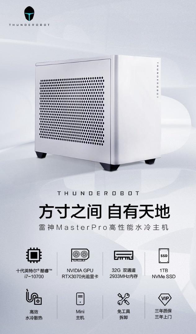 三星将取消充电器及耳机等配件;雷神mini版水冷主机预售