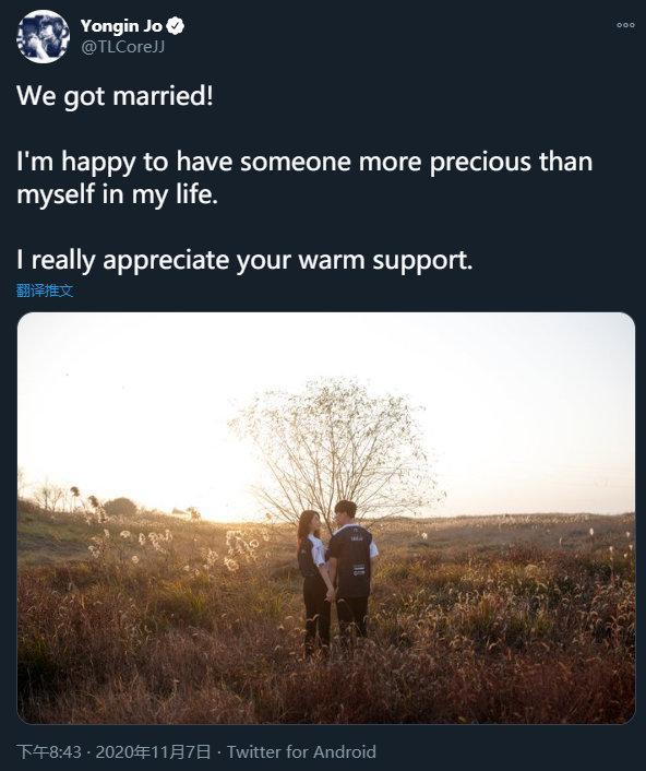 又一位人生赢家!前冠军辅助CoreJJ官宣:我结婚啦!