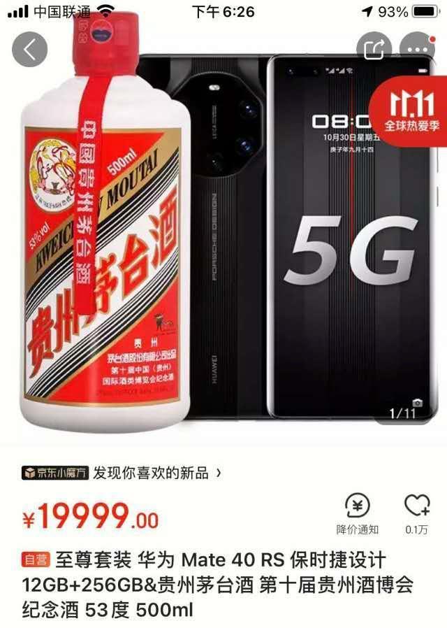 华为Mate40系列惜售控量;小米重返世界第三,多款新品发布