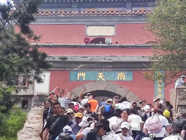 """「科技犬游记」四个半小时登顶泰山玉皇顶,还有别称叫""""鬼都"""""""