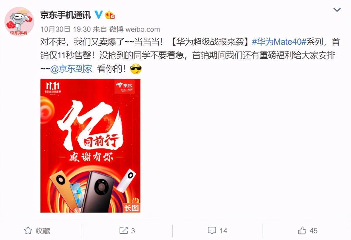 华为Mate40全网售罄;iPhone 12夜拍满屏鬼影炫光