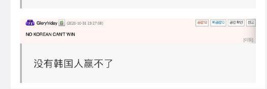 韩网友热议DWG击败SN夺冠:没有韩国人赢不了!