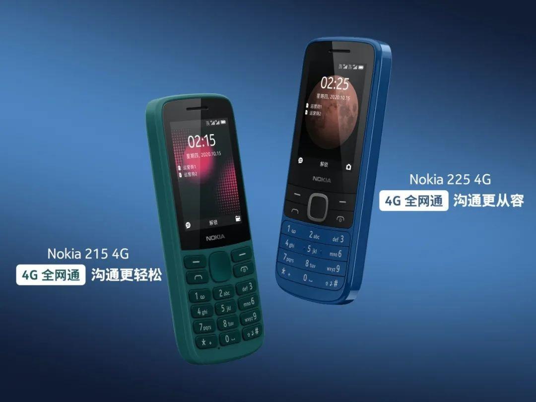 """诺基亚215/225发布;""""常程跳槽小米""""裁决支付违约金"""